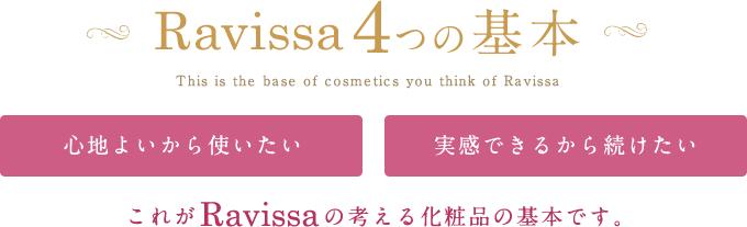 Ravissa4つの基本 心地よいから使いたい 実感できるから続けたい これがRavissaの考える化粧品の基本です。
