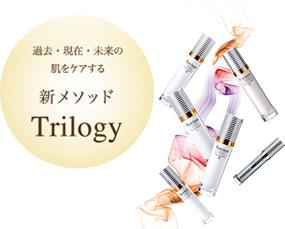 新メソッド Trilogy
